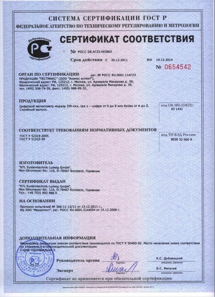 Сертификат DM-050 STL Systemtechnik